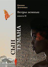 Оксана Демченко -Ветры земные. Книга 2. Сын тумана