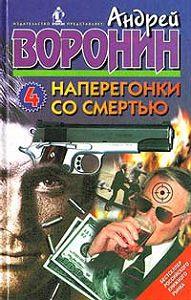 Андрей Воронин - Смерти вопреки