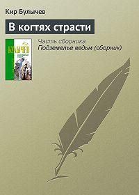 Кир Булычев - В когтях страсти