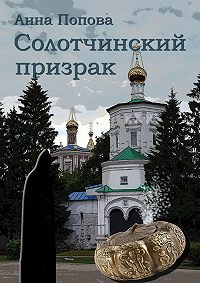 Анна Попова -Солотчинский призрак