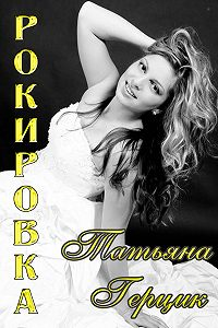 Татьяна Герцик -Рокировка
