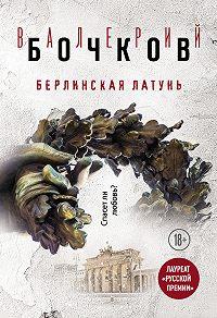 Валерий Бочков -Берлинская латунь (сборник)