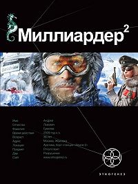 Кирилл Бенедиктов -Миллиардер 2. Арктический гамбит