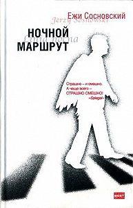 Ежи Сосновский - Ксендз
