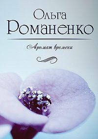 Ольга Романенко -Аромат времени. Стихи исказки для взрослых