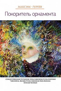 Максим Гуреев -Покоритель орнамента (сборник)