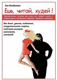 Зоя Богданова - Ешь. Читай. Худей!