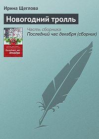 Ирина Щеглова -Новогодний тролль
