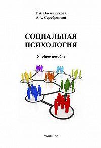 Елена Овсянникова -Социальная психология