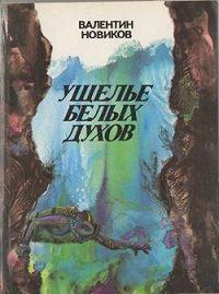 Валентин Новиков -Острова прошедшего времени