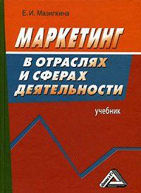 Елена Мазилкина -Маркетинг в отраслях и сферах деятельности