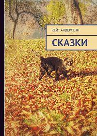 Кейт Андерсенн -Сказки