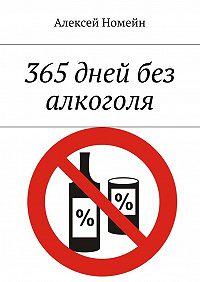 Алексей Номейн -365дней без алкоголя