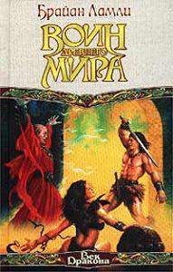 Брайан Ламли -Воин древнего мира
