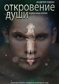 Андрей Кудан -Откровение души. Переосмысление