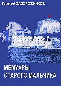 Георгий Задорожников -Мемуары старого мальчика (Севастополь 1941 – 1945)
