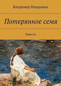 Владимир Владыкин -Потерянноесемя