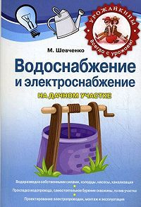 Михаил Шевченко -Водоснабжение и электроснабжение на дачном участке