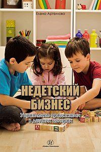Елена Артемова - Недетский бизнес. Управление продажами в детских центрах