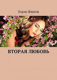 Борис Власов -Вторая любовь