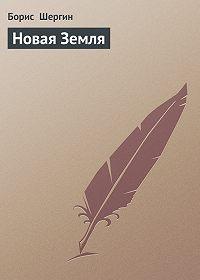 Борис  Шергин -Новая Земля