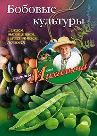 Николай Звонарев - Бобовые культуры. Сажаем, выращиваем, заготавливаем, лечимся