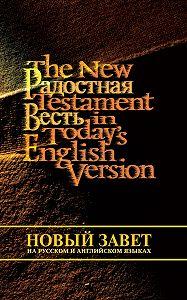 Священное писание -Новый Завет на русском и английском языках