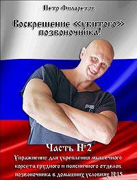 Петр Филаретов -Упражнение для укрепления мышечного корсета грудного и поясничного отделов позвоночника в домашних условиях. Часть 15