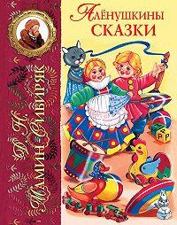 Дмитрий Мамин-Сибиряк -Аленушкины сказки