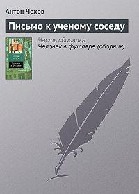 Антон Чехов -Письмо к ученому соседу