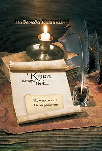 Надежда Калинина - Книга, которой нет…
