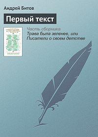 Андрей Битов -Первый текст