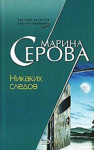 Марина Серова -Никаких следов