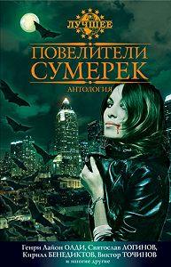 Генри Лайон Олди -Повелители сумерек (сборник)
