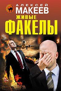 Алексей Макеев - Живые факелы