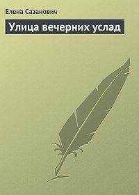 Елена Сазанович -Улица вечерних услад