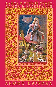 Льюис Кэрролл -Алиса в Зазеркалье