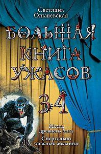 Светлана Ольшевская -Смертельно опасные желания
