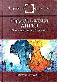 Гарри Килуэрт - Ангел
