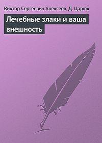 Виктор Сергеевич Алексеев, Д. Царюк - Лечебные злаки и ваша внешность