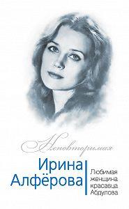 Федор Раззаков -Ирина Алферова. Любимая женщина красавца Абдулова