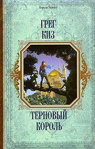 Грегори Киз -Терновый Король