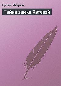 Густав  Майринк -Тайна замка Хэтевэй