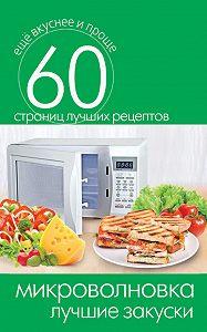 С. П. Кашин - Микроволновка. Лучшие закуски