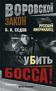 Б. К. Седов -Убить босса!