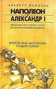 Альберт Вандаль - Второй брак Наполеона. Упадок союза