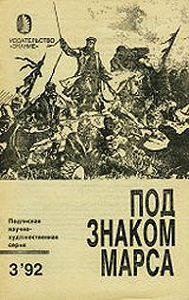 Андрей Шолохов -Загадка смерти генерала Скобелева