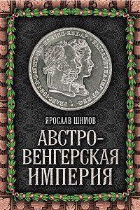 Ярослав Шимов -Австро-Венгерская империя
