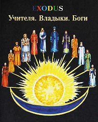 В. В. Кузнецова - Учителя. Владыки. Боги