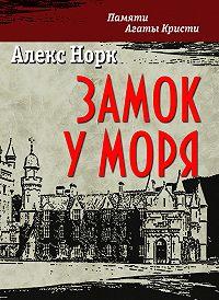 Алекс Норк -Замок у моря